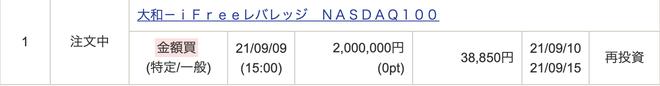 レバナス1000万プロジェクト始動【2021.9.9】