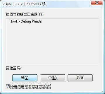 Visual C++ 2005 Express Edition